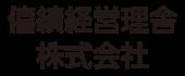 僖績経営理舎株式会社