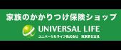 ユニバーサルライフ 東京第5支社